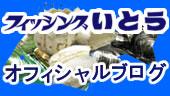 フィッシングいとうオフィシャルブログ