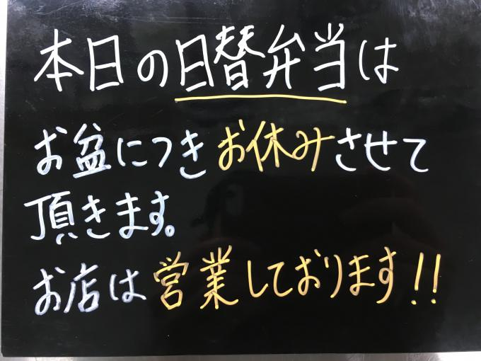 8月13日(火)の日替弁当