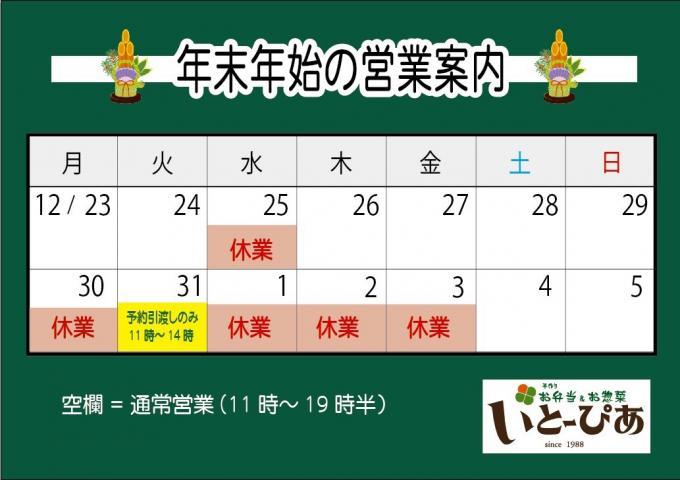 12月30日(月)の日替弁当