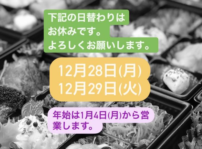 12月28日(月)の日替弁当